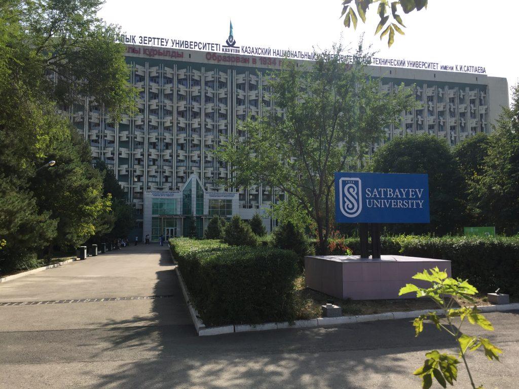 Университет Сатпаева